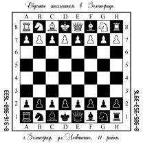 Обучение шахматам и шашкам в Зеленограде.