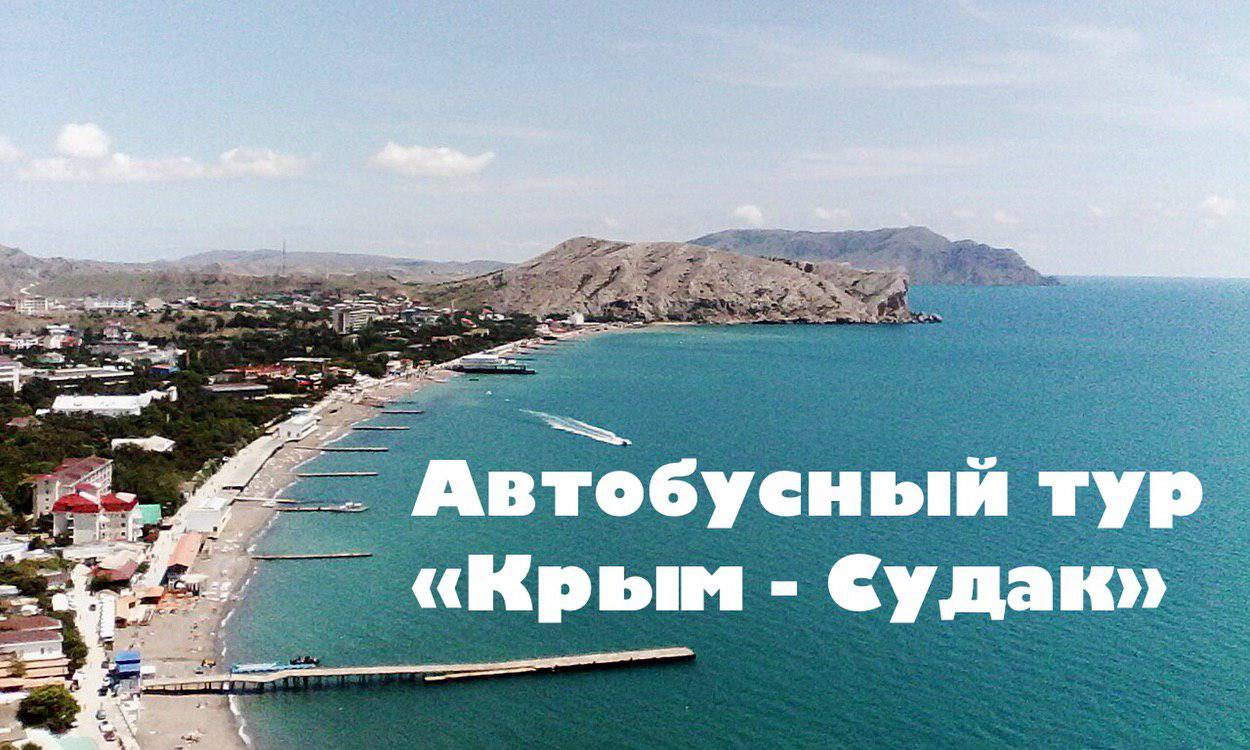 Автобусный тур «Крым Судак» 1-16 июня 2019 г. | фото 1 из 5