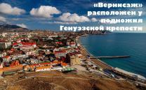 Автобусный тур «Крым Судак» 1-16 июня 2019 г. | фото 4 из 5