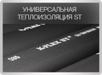 Теплоизоляция из вспененного каучука марки K-flex