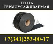 термоусаживающая лента с термоплавким клеем