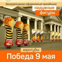 "Аэротуба ""Победа 9 мая"""