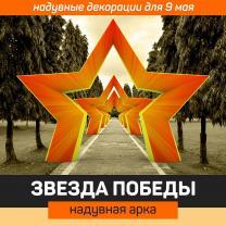 """Надувная фигура """" Красная звезда """""""