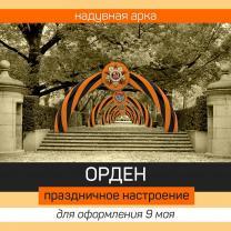 "Надувная арка ""Орден"" к 9 мая"