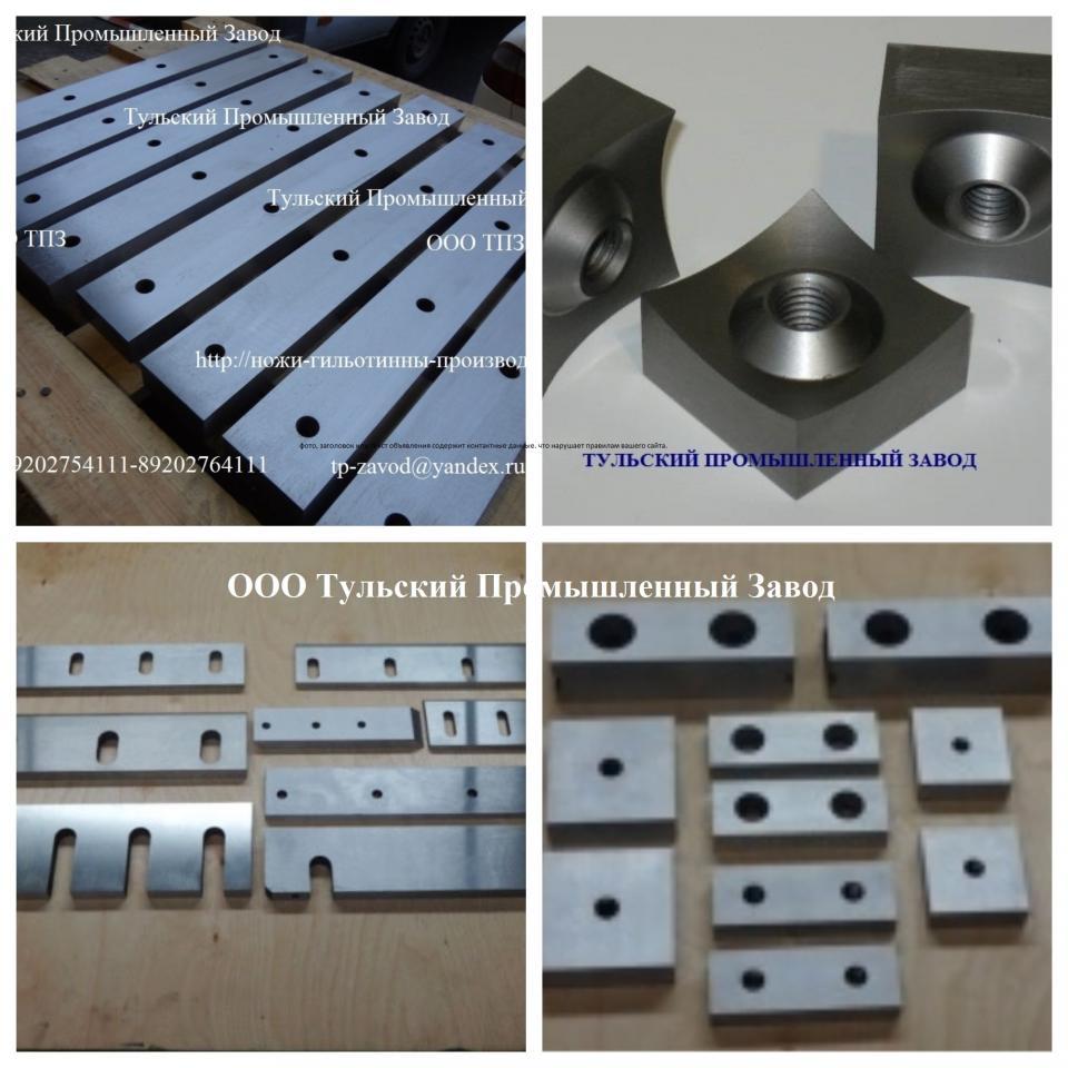 Ножи гильотинные Н 3121-520х75х25мм  от завода производителя.   фото 1 из 1