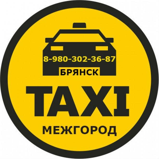 Заказать такси МежГород в Брянске. Фиксированная цена.   фото 1 из 1