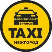 Заказать такси МежГород в Брянске. Фиксированная цена.