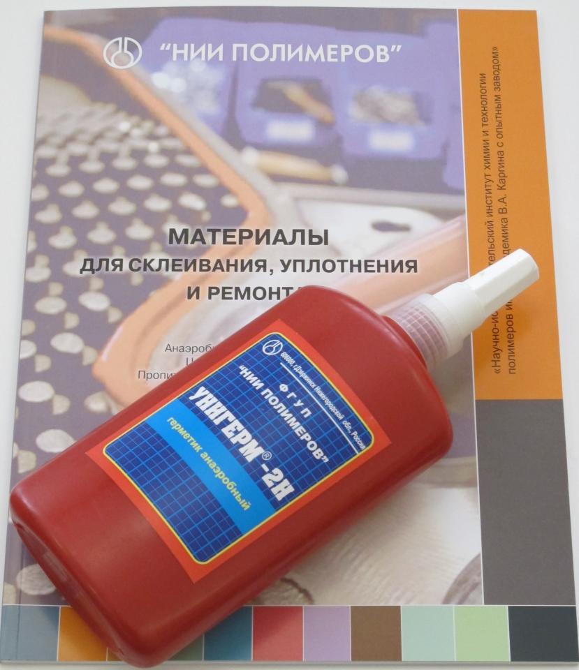 Анаэробные герметики Анатерм® и Унигерм® | фото 1 из 2