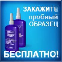 Анаэробные герметики Анатерм® и Унигерм® | фото 2 из 2