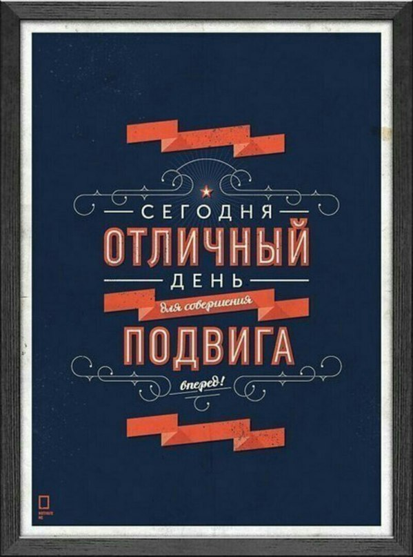Интерьерные наклейки-мотиваторы в Нижнем Новгороде | фото 1 из 6