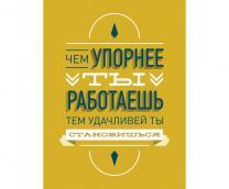 Интерьерные наклейки-мотиваторы в Нижнем Новгороде | фото 4 из 6