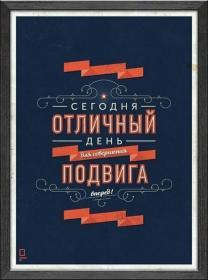 Интерьерные наклейки-мотиваторы в Нижнем Новгороде
