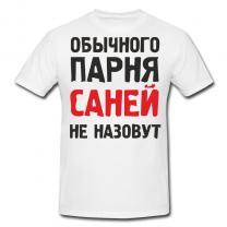 Футболки с картинками и надписями в Белгороде | фото 3 из 6