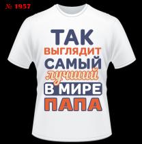 Футболки с надписями и картинками на заказ в Астрахани