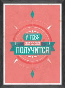 Интерьерные наклейки-мотиваторы в Нижнем Новгороде | фото 6 из 6