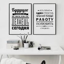 Интерьерные наклейки-мотиваторы в Нижнем Новгороде | фото 2 из 6