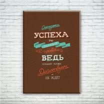 Интерьерные наклейки-мотиваторы в Нижнем Новгороде | фото 5 из 6