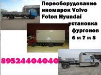 Бортовые платформы Man Hyundai Isuzu  еврокузова купить  фургон на Volvo Tata Iveko