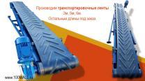 Конвейерные ленты,транспортеры