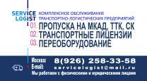 Яндекс Грузовое Такси