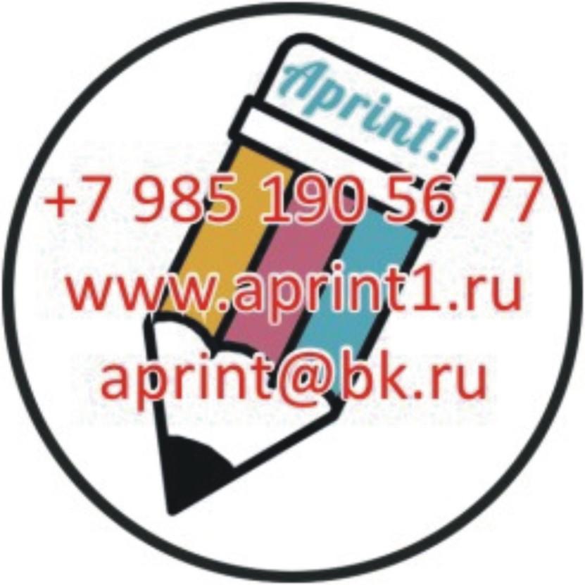 Типография Новогиреево, Новокосино, Реутов, Выхино, Косино. | фото 1 из 6