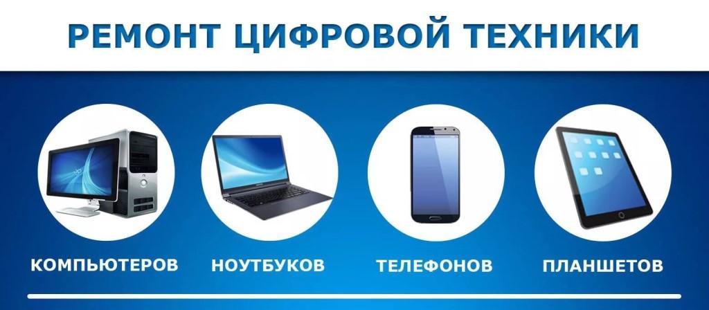 Настройка, ремонт компьютерной техники, планшетов, телефонов   фото 1 из 1