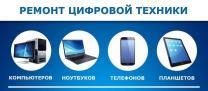 Настройка, ремонт компьютерной техники, планшетов, телефонов