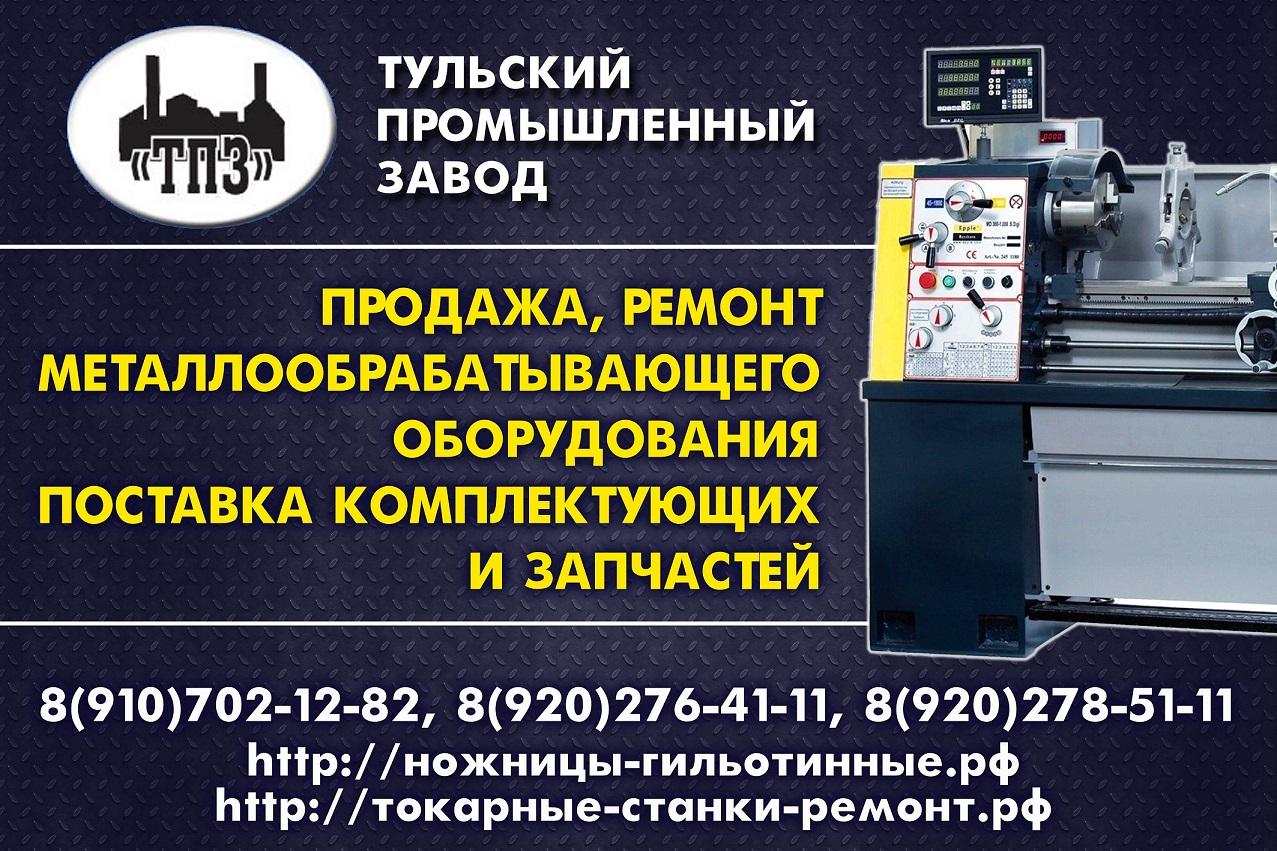 Ремонт токарных станков 16к20, 1к62, 1К62д. 1в62, 16к25, 1м63 в России на Тульском Промышленном Заводе.  | фото 1 из 4