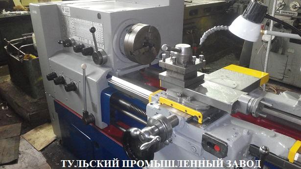 Токарный станок после капитального ремонта 1К62, 16К20, 16К25. 1М63 в России можете на Тульском Промышленном Заводе.   фото 1 из 4