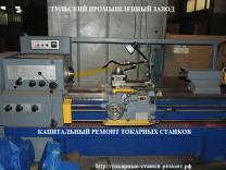 Токарный станок после капитального ремонта 1К62, 16К20, 16К25. 1М63 в России можете на Тульском Промышленном Заводе.   фото 2 из 4