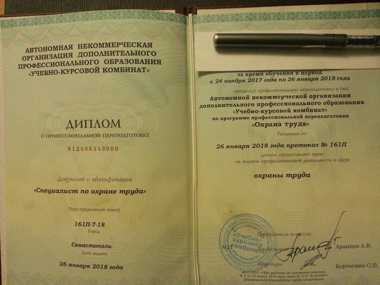 Подготовка пакета документации по Охране труда   фото 1 из 6