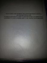 Подготовка пакета документации по Охране труда   фото 5 из 6