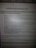 Подготовка пакета документации по Охране труда   фото 6 из 6