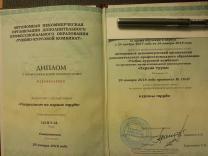 Подготовка пакета документации по Охране труда