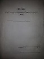Подготовка пакета документации по Охране труда   фото 2 из 6