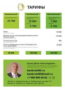 Списание всех долгов! | фото 2 из 2