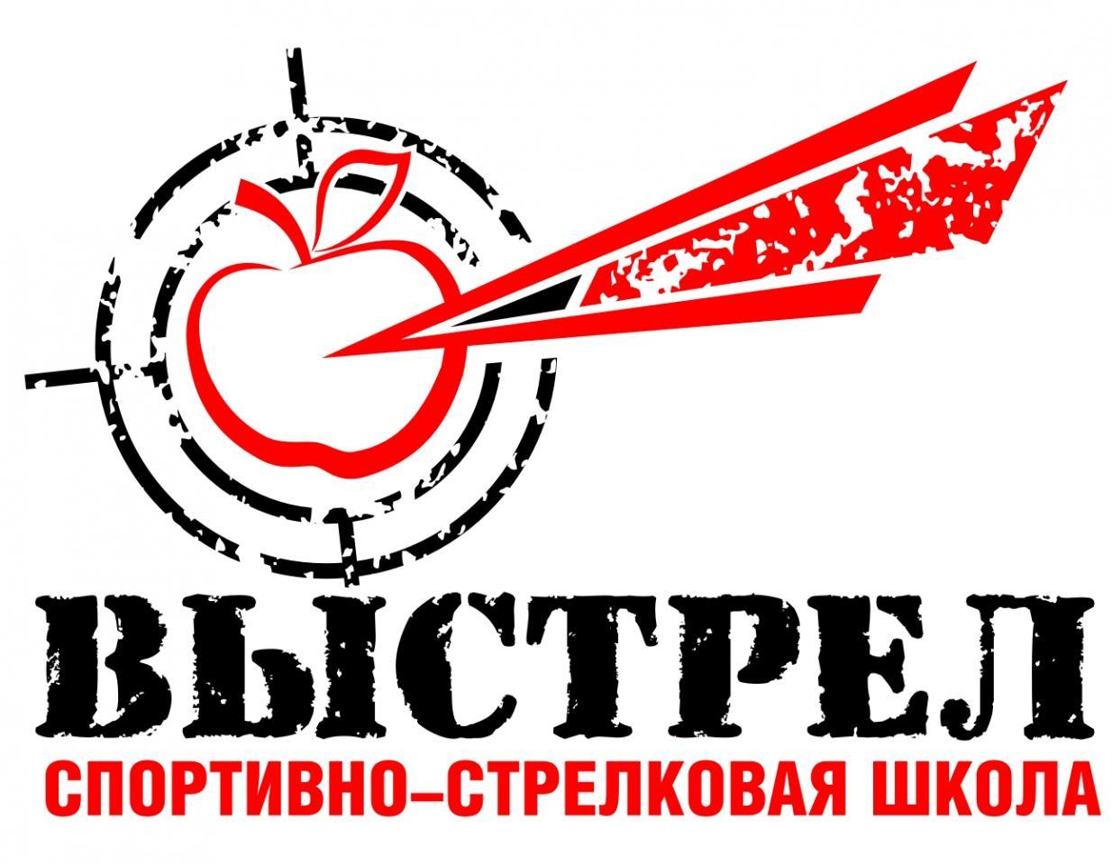 """Спортивно-стрелковая школа """"Выстрел""""   фото 1 из 1"""