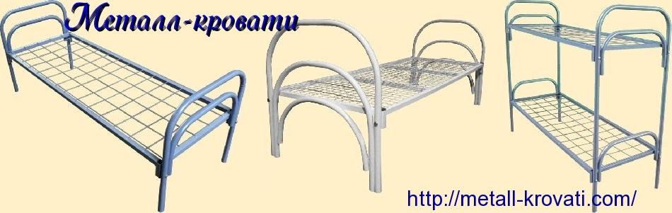 Металлические кровати для турбаз, кровати железные | фото 1 из 6