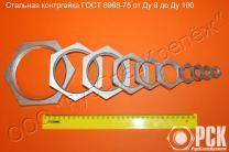 Контргайка Ду 8 - Ду 100 ГОСТ 8968-75