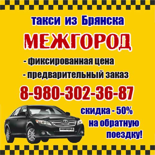 Такси из Брянска - Область, Межгород. Фиксированная цена. | фото 1 из 1