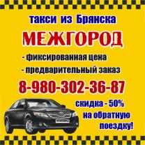 Такси из Брянска - Область, Межгород. Фиксированная цена.