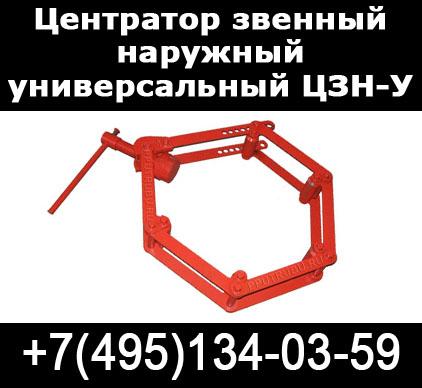 Центраторы звенные наружные универсальные ЦЗН-У | фото 1 из 1