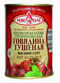 Говядина, свинина тушеная из Беларуси в Красноярске оптом лучшие цены официального дилера   фото 3 из 3