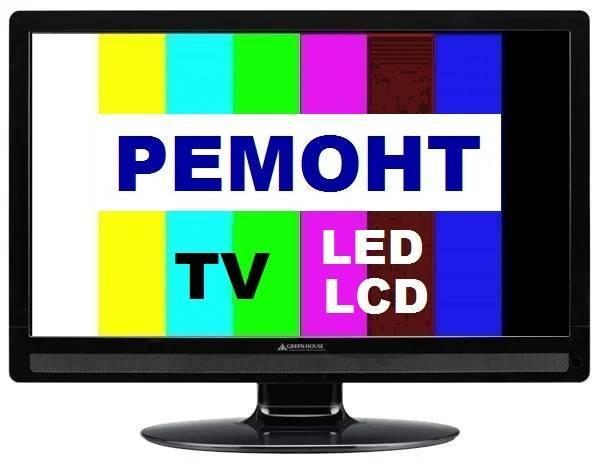 Ремонт телевизоров  | фото 1 из 1