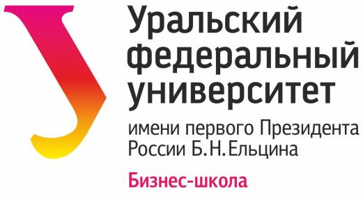 Профессиональная переподготовка в Уральском Федеральном Университете | фото 1 из 1