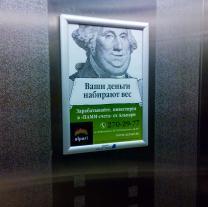 Реклама в Бизнес-центрах | фото 2 из 2