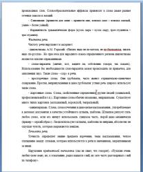 Помощь с контрольными по русскому языку. А также рефераты, эссе, статьи,