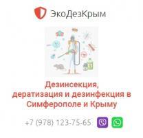Дезинсекция, дератизация и дезинфекция в Симферополе и Крыму