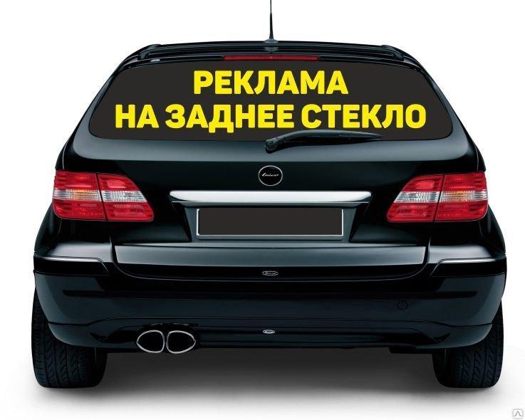Реклама на заднее стекло авто | фото 1 из 3