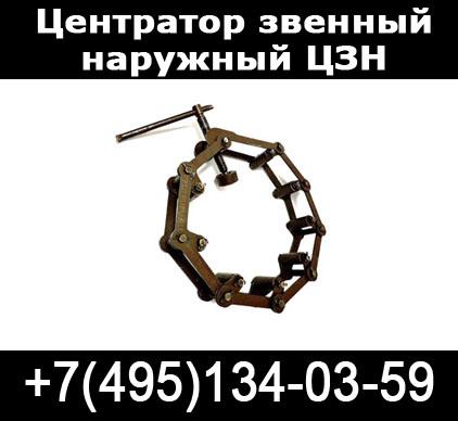 центраторы для сварки труб, центраторы для труб цзн | фото 1 из 1